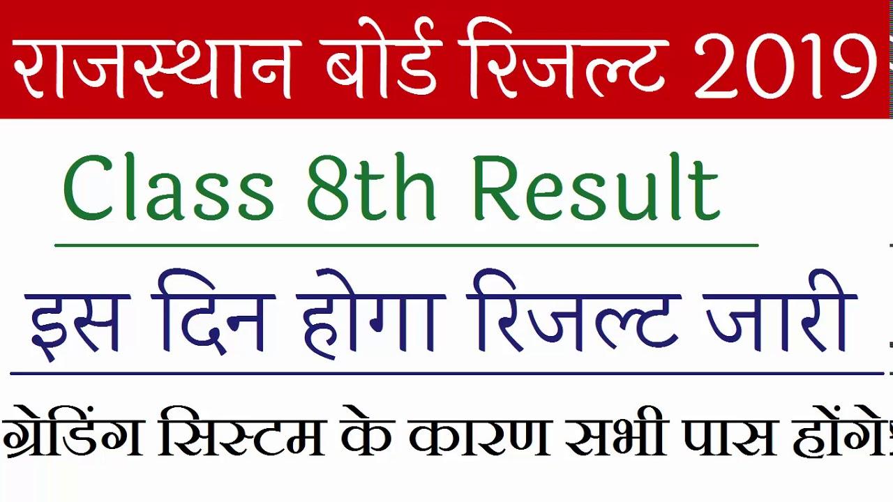 Raj VIII Result 2019 Rajasthan Board 8th Result 2019 राज VIII परिणाम 2019 राजस्थान बोर्ड 8 वीं परिणाम 2019