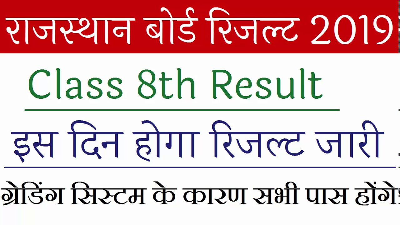 RBSE VIIIth Result 2019 RBSE VIIIth परिणाम 2019