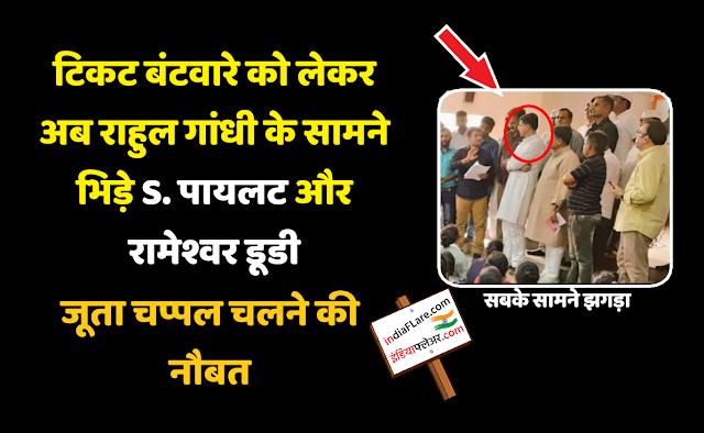 Rahul gandhi clash between pilot rameshwar dudi