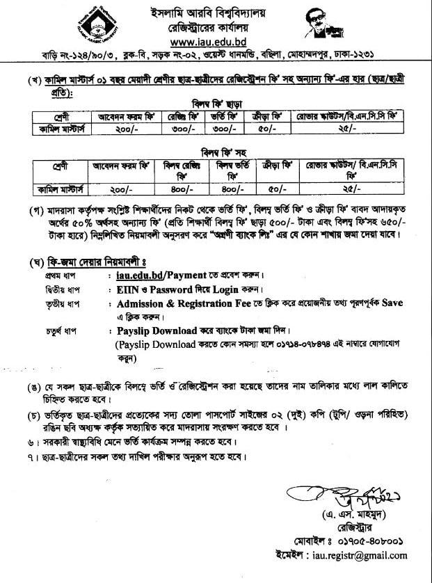 kamil admission 2021  p-3