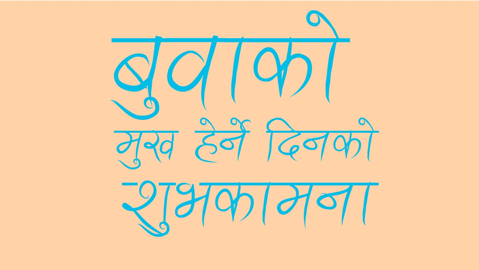 Nepali Father Day wishes in 2077