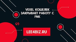 Vexel кошелек закрывает работу с FNK