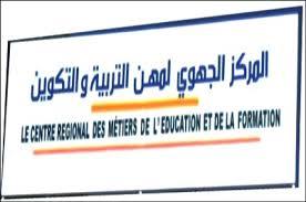 المناصب المخصصة للخريجين الجدد من المراكز الجهوية جهة بني ملال خنيفرة 2016