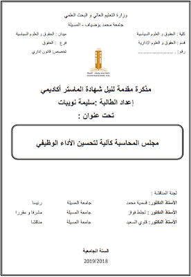 مذكرة ماستر: مجلس المحاسبة كآلية لتحسين الأداء الوظيفي PDF