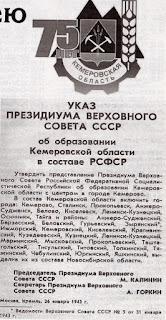 75 лет Кем.обл.