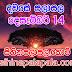 Lagna Palapala Ada Dawase  | ලග්න පලාපල | Sathiye Lagna Palapala 2019 | 2019-12-14