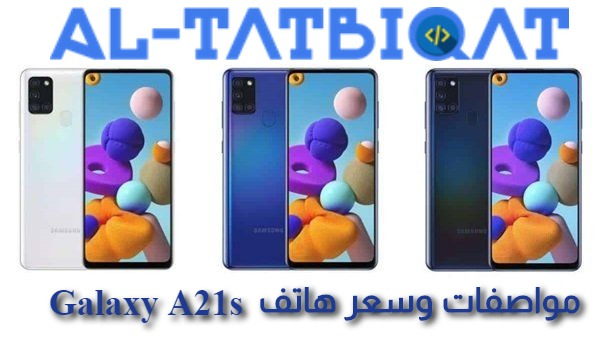 مواصفات وسعر هاتف Galaxy A21s بسعر خيالي