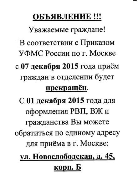 Где получить загранпаспорт в москве на новослободской