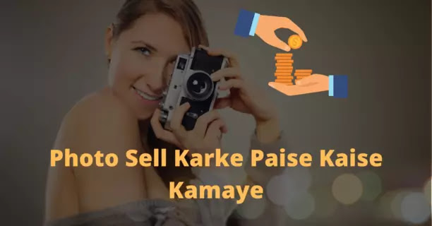 Photo Sell Karke Paise Kaise Kamaye? Top 11 photo selling Website