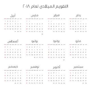 التقويم الميلادي 2018