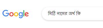 মিঠি নামের অর্থ কি, মিঠি নামের বাংলা অর্থ কি, মিঠি নামের ইসলামিক অর্থ কি, Mithi name meaning in Bengali arabic islamic, মিঠি কি ইসলামিক/আরবি নাম