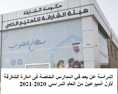 الدراسة عن بعد في المدارس الخاصة فى امارة الشارقة لأول أسبوعين من العام الدراسي 2020-2021