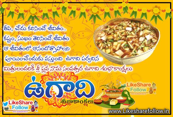 plava nama samvatsara ugadit greetings messages in Telugu