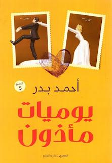 كتاب يوميات مأذون تأليف أحمد بدر تحميل pdf وقراءة أطلبه من هذا الموقع