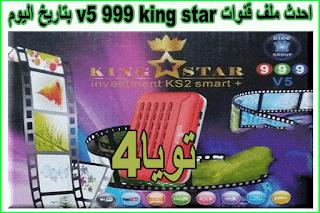 احدث ملف قنوات king star 999 v5 بتاريخ اليوم