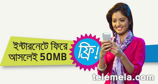 GP 50 MB Free Internet Offer 2017
