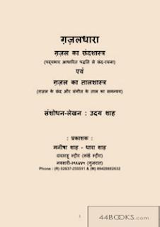 Gajaldhara