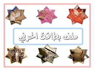 ملف الوثائق اللازمة لاستخراج بطاقة حرفي في الجزائر