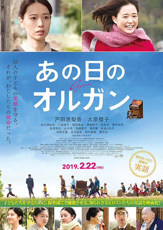 Sinopsis The Day's Organ / Ano Hi no Orugan (2019) - Film Jepang