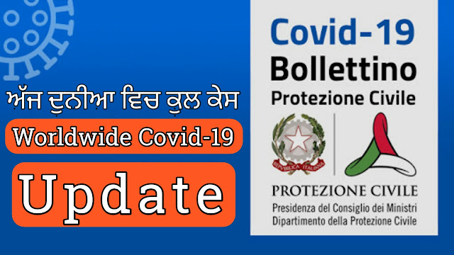 ITALY Update 13/04/2020 | ਪੰਜਾਬ,ਇੰਡੀਆ UPDATE