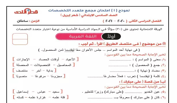 نماذج قطر الندى لشهر ابريل منهج الصف السادس الابتدائي