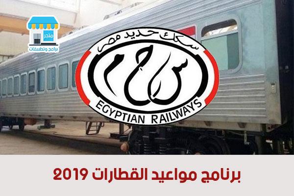 برنامج مواعيد القطارات 2019 | برنامج قطارات مصر 2019