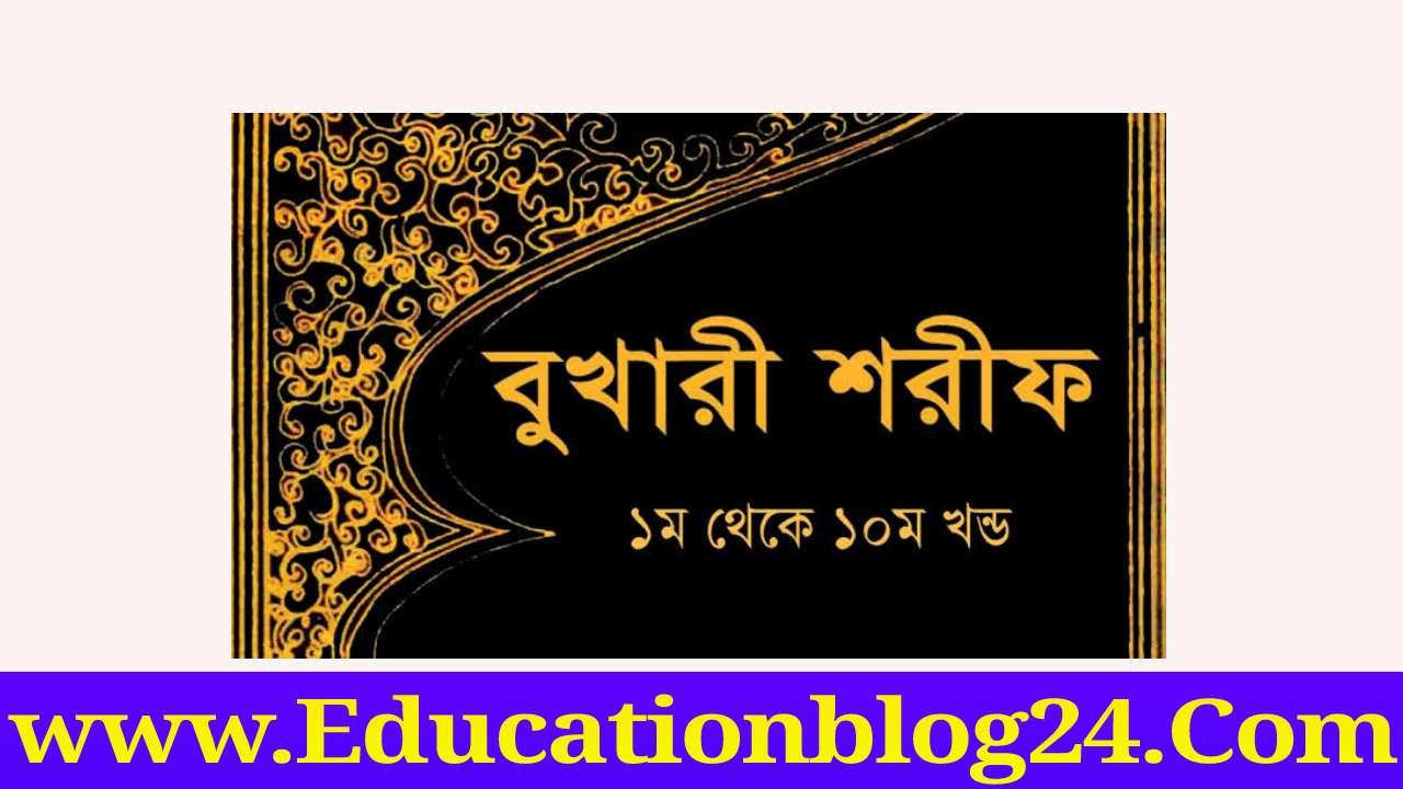 বোখারী শরীফ পিডিএফ কালেকশন (সকল খন্ড)| বুখারী শরীর ১ম-১০ম খন্ড PDF