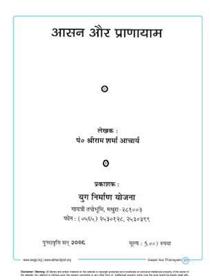 ASAN AUR PRANAYAM Book Download in hindi pdf
