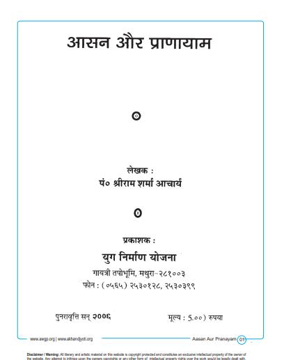 Download AASAN AUR PRANAYAM Book By Shri Ram Sharma in pdf