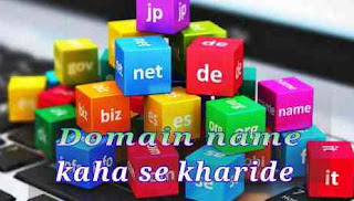 Domain  name kaha se kharide 1