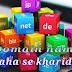 Domain  name kaha se kharide