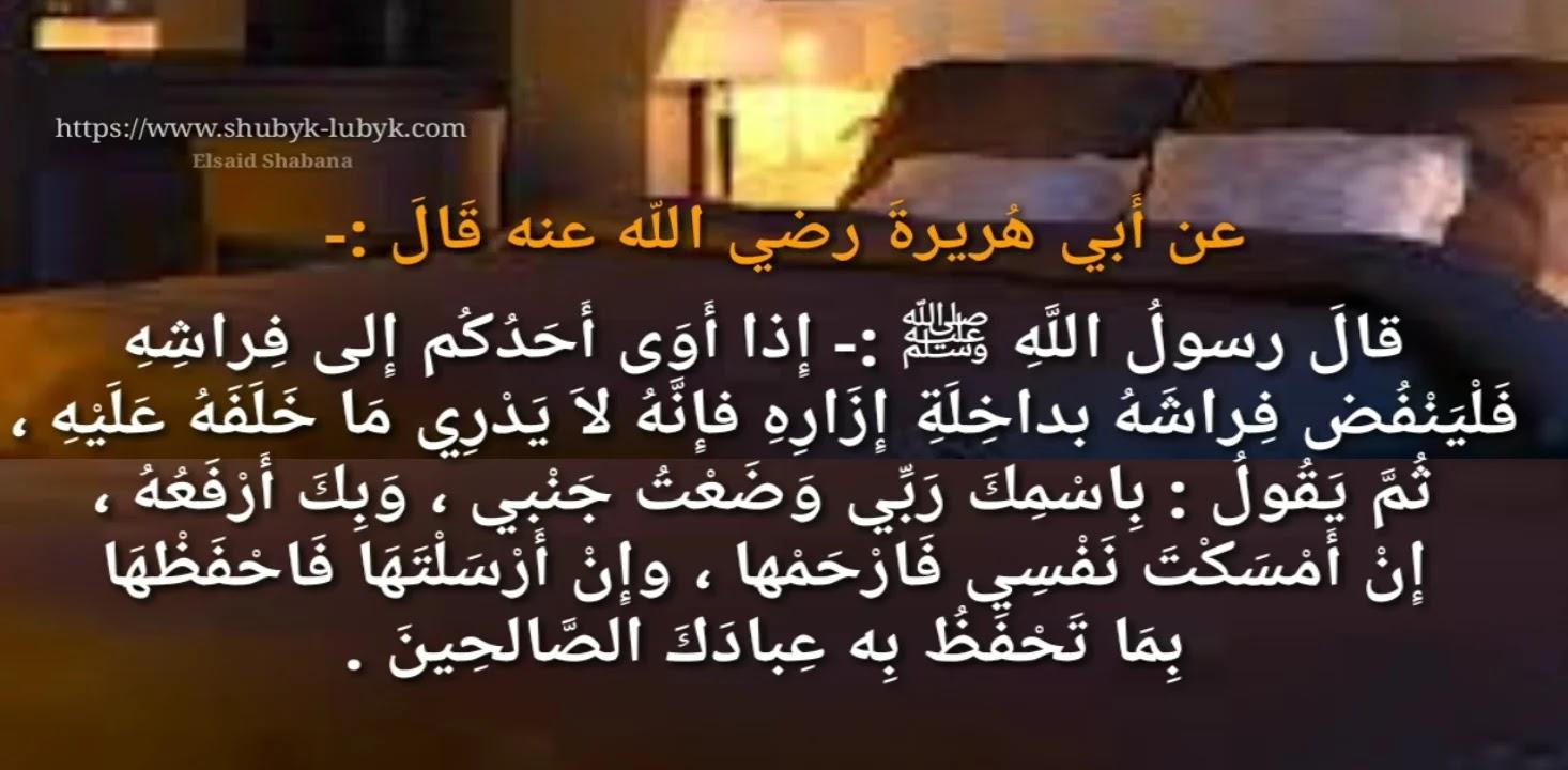 لماذا أمرنا النبي بنفض الفراش قبل النوم