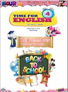 مذكرة لغة انجليزية الصف الرابع الابتدائي الترم الأول time for English primary four first term