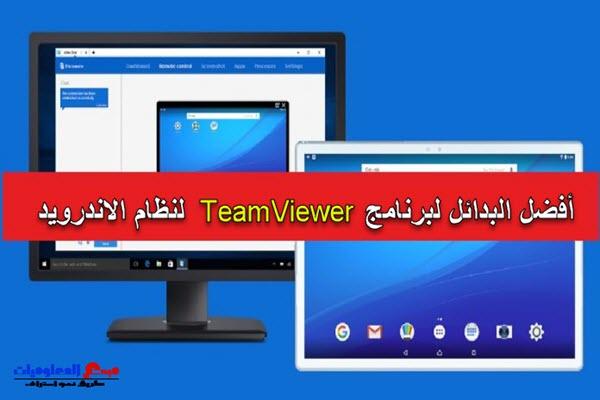 أفضل 10 بدائل لبرنامج TeamViewer لنظام الاندرويد