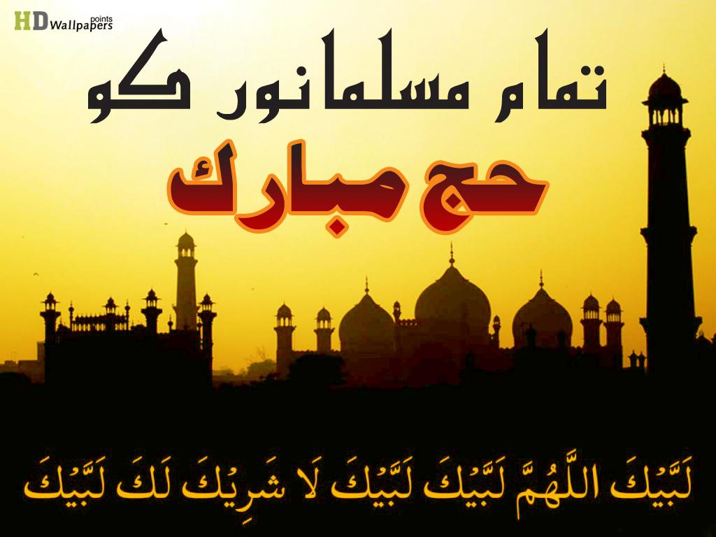 Hajj Mubarak Eid Ul Azha Mubarak Chand Raat Mubarak SMS