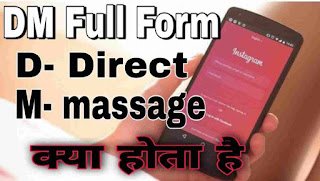 DM Full Form meaning in Hindi Instagram