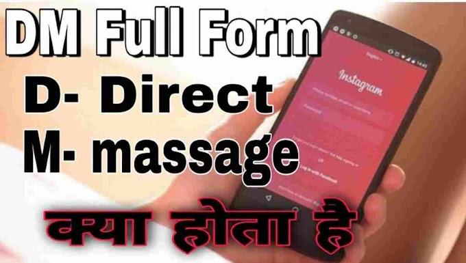 DM Long Full Form meaning in Hindi Instagram क्या होता है?