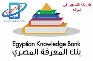 موقع بنك المعرفة المصرى ekb