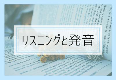 リスニングと発音