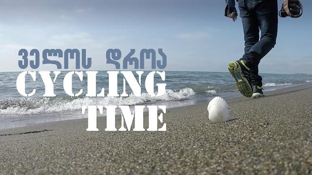 Batumi ველოსდროა Cycling Time