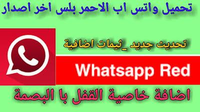 تحميل واتس اب بلس الاحمر ابو عرب اخر اصدار جديد 2020