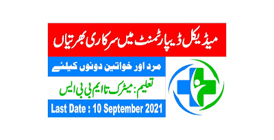 Medical Jobs 2021 in Cantonment General Hospital Rawalpindi - Medical Officer Jobs