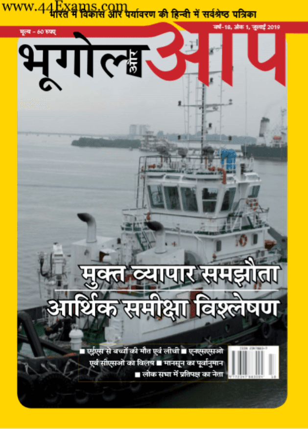 Bhugol-aur-Aap-July-2019-Current-Affairs-For-All-Competitive-Exam-Hindi-PDF-Book