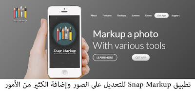 تطبيق Snap Markup للتعديل على الصور وإضافة الكثير من الأمور