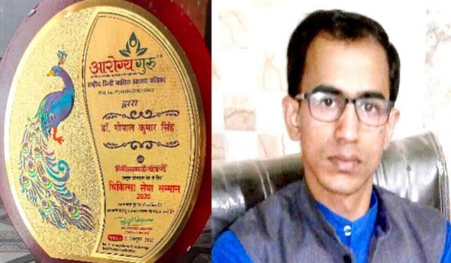 चिकित्सा सेवा सम्मान से नवाजे गये मोतिहारी के युवा चिकित्सक डॉ० गोपाल कुमार सिंह