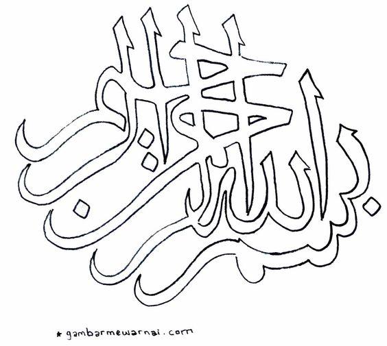 10 Contoh Kaligrafi Lafadz Basmalah Unik Dan Kreatif Abufadli Com