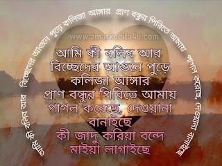 Bondhe Maya Lagaise Lyrics