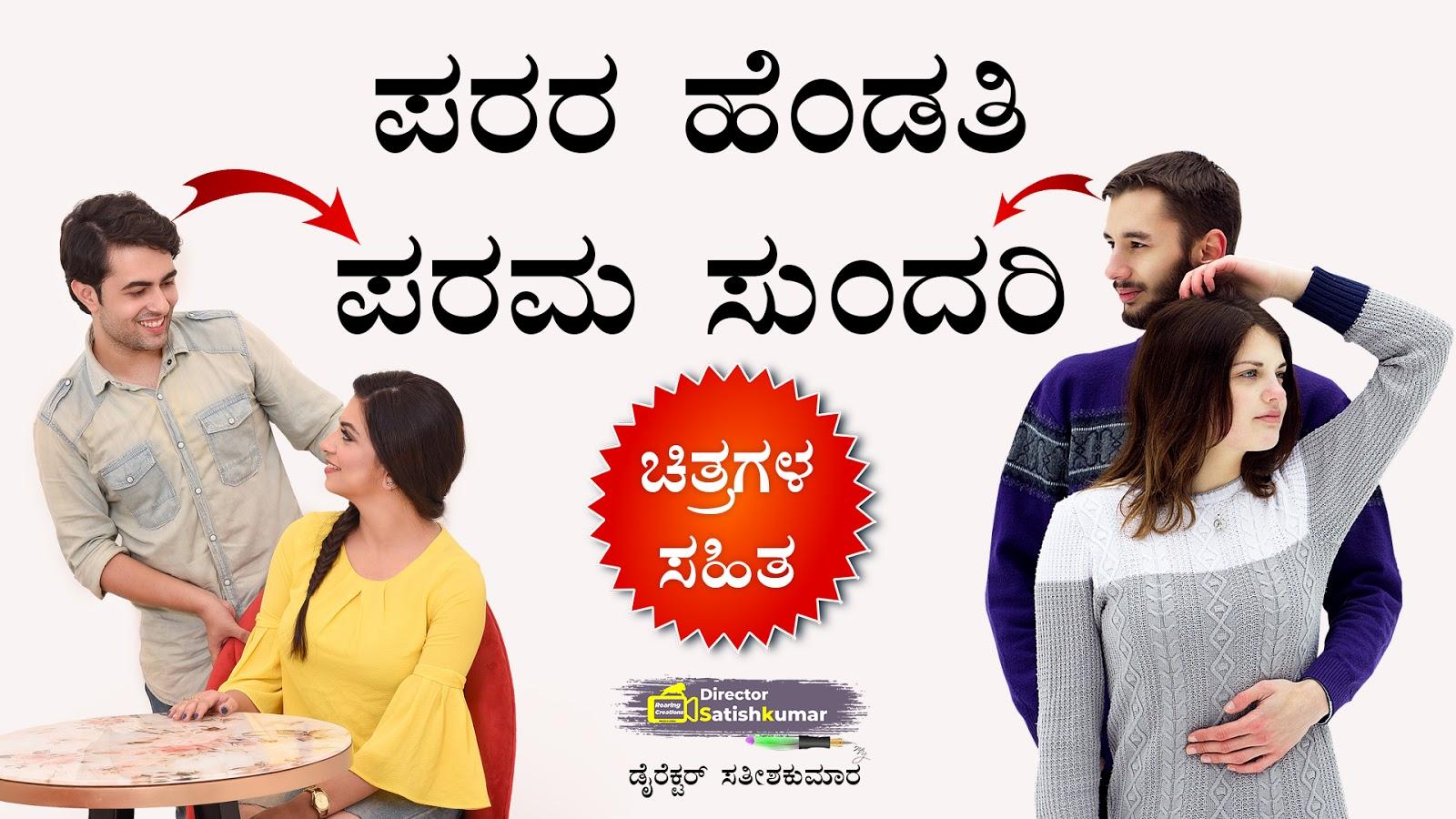 ಪರರ ಹೆಂಡತಿ ಪರಮ ಸುಂದರಿ  - Romantic Life Story of Cute Couples in Kannada - ಕನ್ನಡ ಕಥೆ ಪುಸ್ತಕಗಳು - Kannada Story Books -  E Books Kannada - Kannada Books