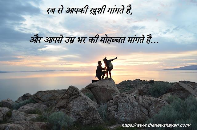 Propose Shayari For GF in Hindi