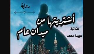 رواية اشتريتها من ميدان عام بقلم حبيبة محمد